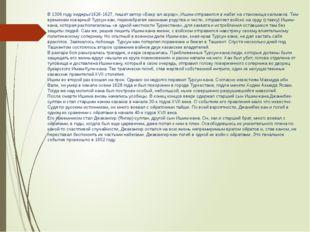 В 1306 году хиджры/1626-1627, пишет автор «Бахр ал-асрар», Ишим отправился в