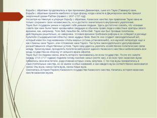Борьба с ойратами продолжалась и при преемнике Джахангира, сыне его Тауке (Т