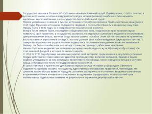 Государство казахов в Росии в ХVІ-ХVІІ веках называли Казачьей ордой. Однако