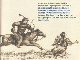 С востока усилили свои набеги владетели Джунгарского ханства, с северо-запада