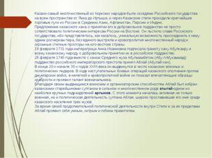 Казахи-самый многочисленный из тюркских народов-были соседями Российского гос