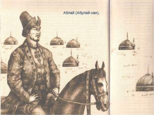 Аблай (Абулай-хан).