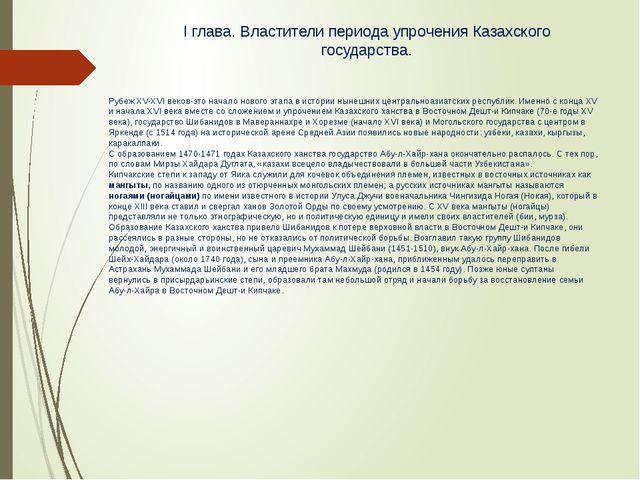 І глава. Властители периода упрочения Казахского государства. Рубеж ХV-ХVІ ве...
