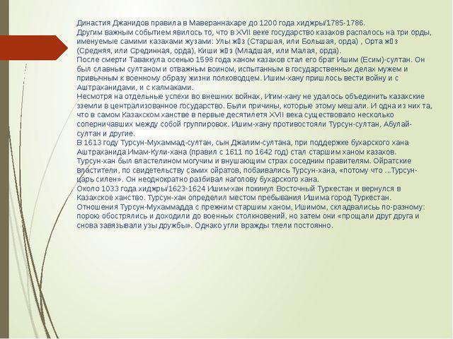 Династия Джанидов правила в Мавераннахаре до 1200 года хиджры/1785-1786. Друг...