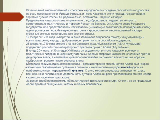 Казахи-самый многочисленный из тюркских народов-были соседями Российского гос...