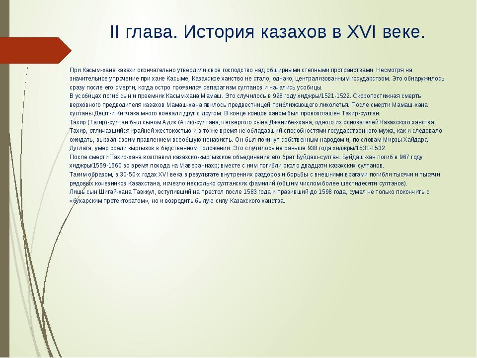 ІІ глава. История казахов в ХVІ веке. При Касым-хане казахи окончательно утве...