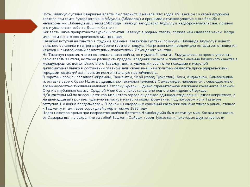 Путь Таваккул-султана к вершине власти был тернист. В начале 80-х годов ХVІ в...