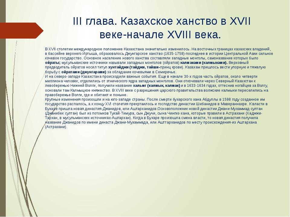 ІІІ глава. Казахское ханство в ХVІІ веке-начале ХVІІІ века. В ХVІІ столетии м...
