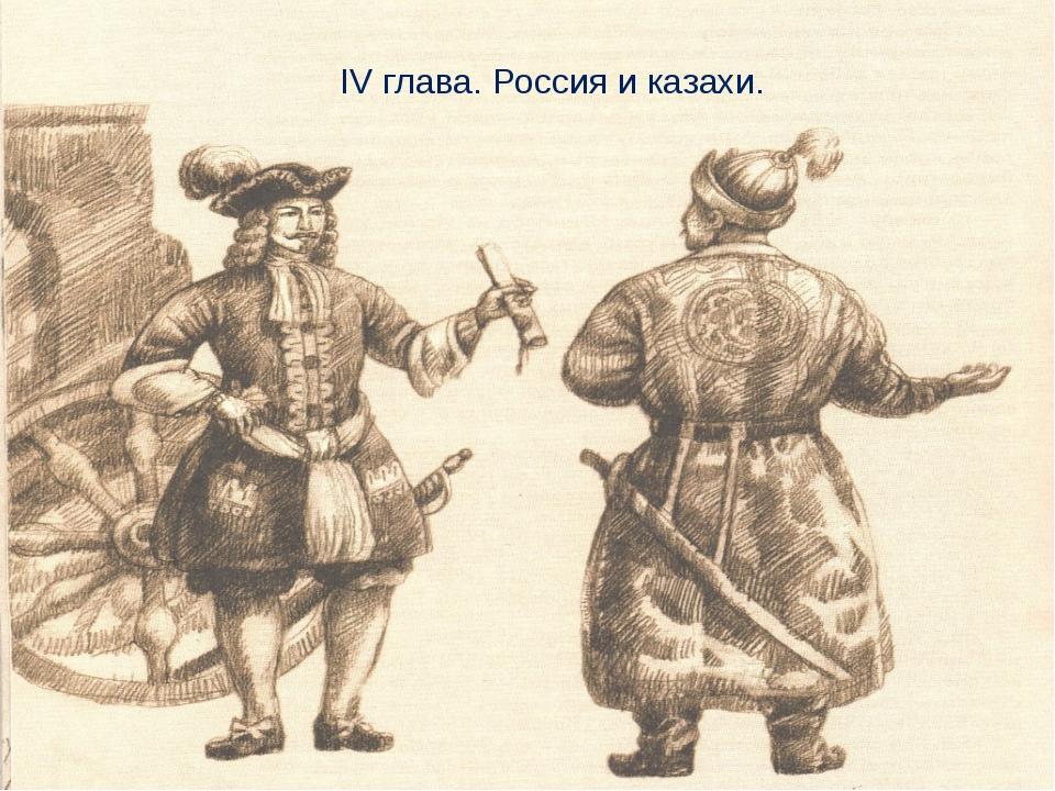 IV глава. Россия и казахи.