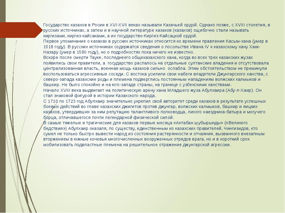 Государство казахов в Росии в ХVІ-ХVІІ веках называли Казачьей ордой. Однако...