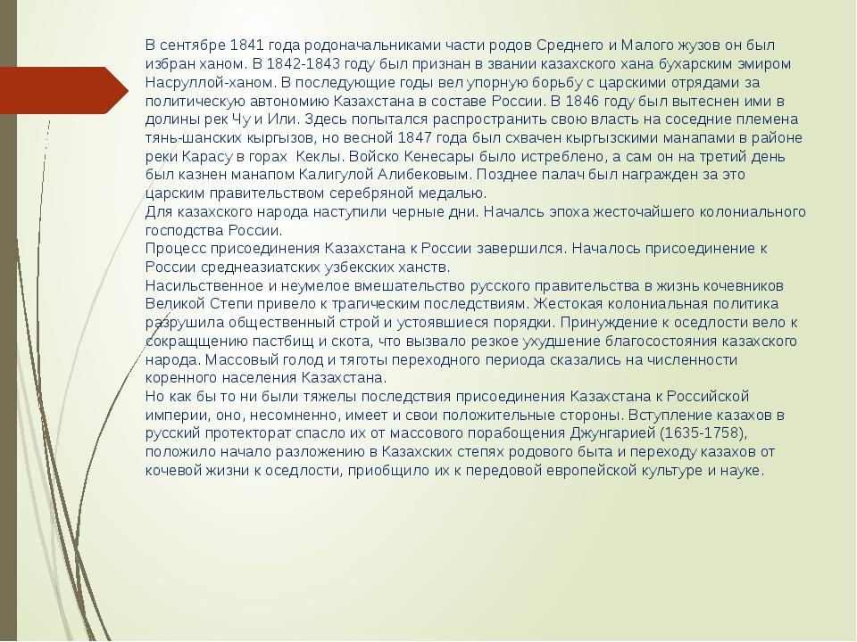 В сентябре 1841 года родоначальниками части родов Среднего и Малого жузов он...