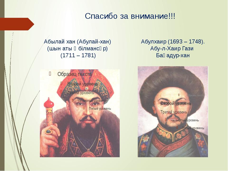 Спасибо за внимание!!! Абылай хан (Абулай-хан) (шын аты Әбілмансұр) (1711 – 1...