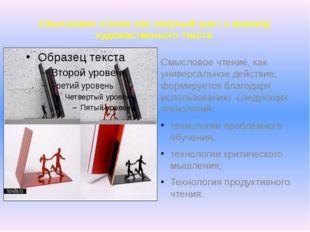 Смысловое чтение как «верный шаг» к анализу художественного текста Смысловое