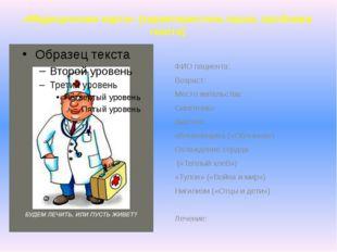 «Медицинская карта» (характеристика героя, проблема текста) ФИО пациента: Воз