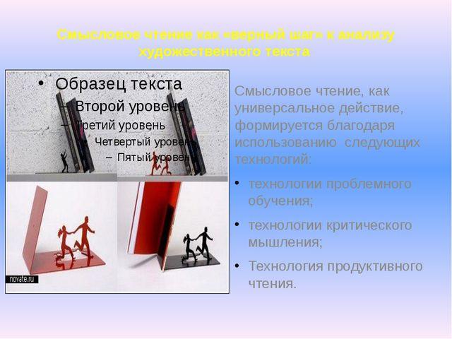 Смысловое чтение как «верный шаг» к анализу художественного текста Смысловое...