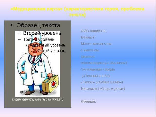«Медицинская карта» (характеристика героя, проблема текста) ФИО пациента: Воз...