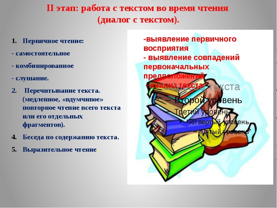 II этап: работа с текстом во время чтения (диалог с текстом). Первичное чтени...