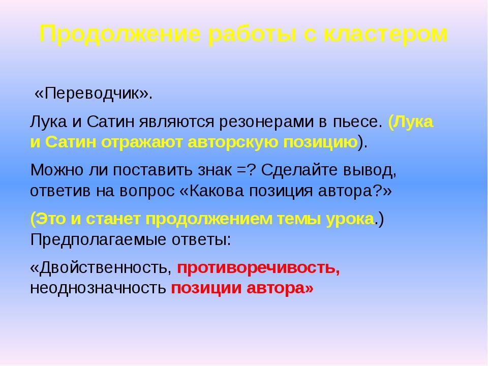 Продолжение работы с кластером «Переводчик». Лука и Сатин являются резонерами...