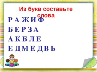 Из букв составьте слова Р А Ж И Ф Б Е Р З А А К Б Л Е Е Д М Е Д В Ь