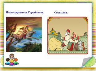 Илья-царевич и Серый волк. Свеколка.