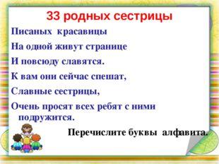 33 родных сестрицы Писаных красавицы На одной живут странице И повсюду славят