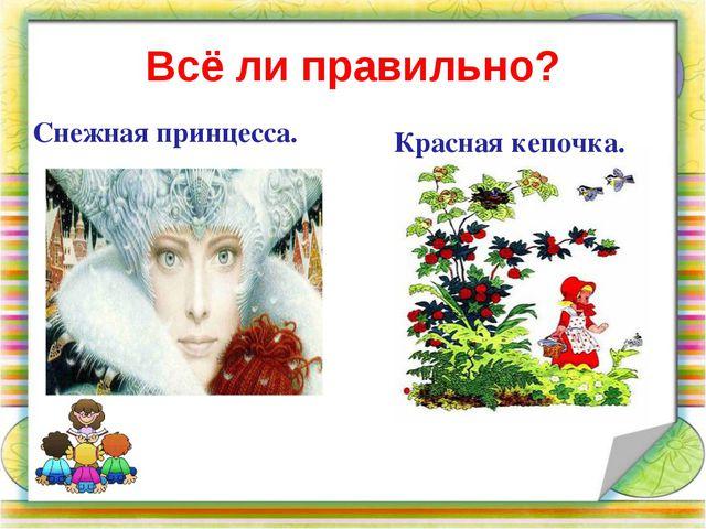 Всё ли правильно? Снежная принцесса. Красная кепочка.