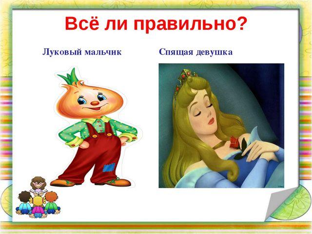 Всё ли правильно? Луковый мальчик Спящая девушка
