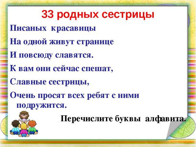 33 родных сестрицы Писаных красавицы На одной живут странице И повсюду славят...