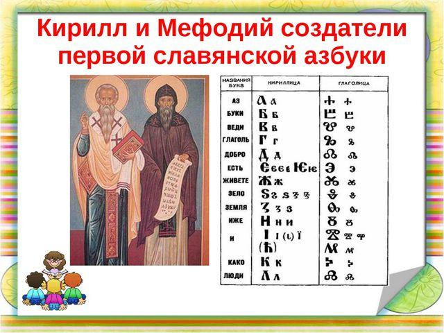 Жизнь кирилла и мефодия как создали азбуку - Mojito-s.ru