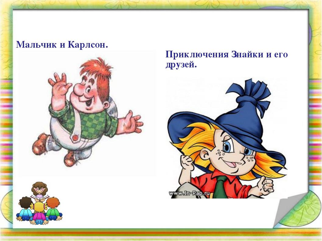 Мальчик и Карлсон. Приключения Знайки и его друзей.