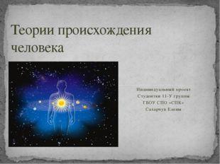 Индивидуальный проект Студентки 11-У группы ГБОУ СПО «СПК» Сахарчук Елены Тео