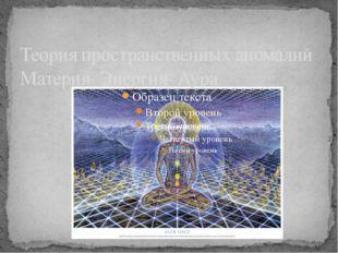 Теория пространственных аномалий Материя- Энергия- Аура