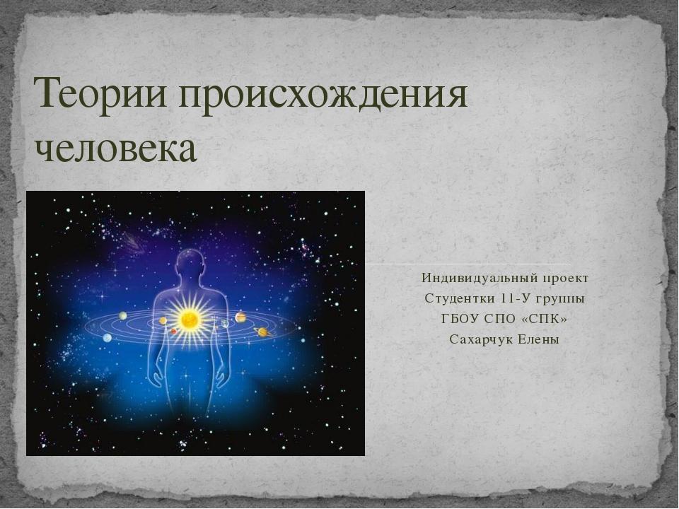 Индивидуальный проект Студентки 11-У группы ГБОУ СПО «СПК» Сахарчук Елены Тео...