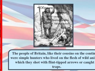 The people of Britain, like their cousins оn the continent, were simple hunte