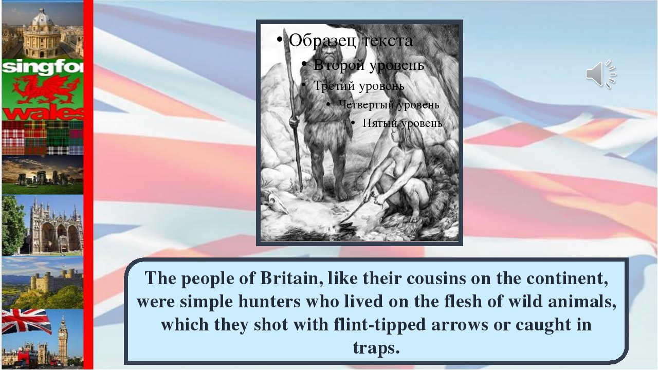 The people of Britain, like their cousins оn the continent, were simple hunte...