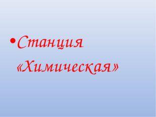 Станция «Химическая»