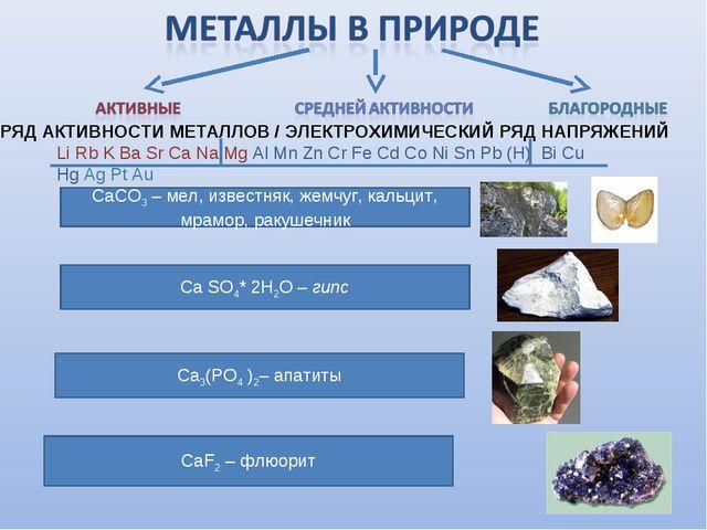 СаСО3– мел, известняк, жемчуг, кальцит, мрамор, ракушечник Са SO4* 2Н2О – ги...