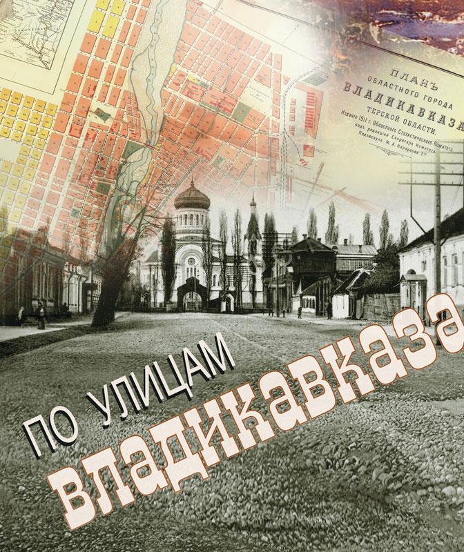 http://oldvladikavkaz.ru/images/stories/ulici2.jpg