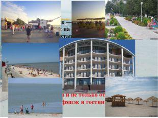 Городок среди тысячи озер  Приморско-Ахтарск — небольшой городок на Азовско