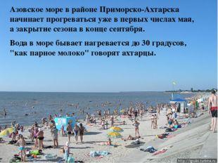 Азовское море в районе Приморско-Ахтарска начинает прогреваться уже в первых