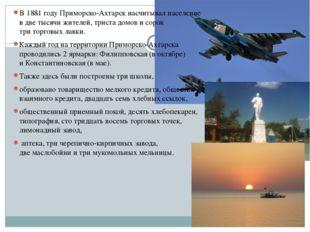 В1881 году Приморско-Ахтарск насчитывал население вдветысячи жителей, трис