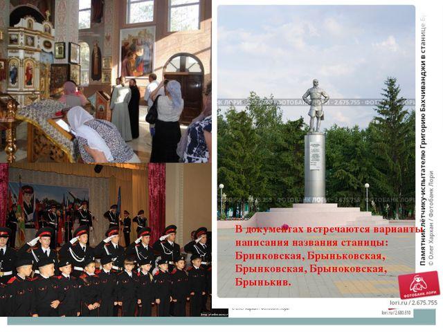 Казачий рыболовный хутор (посёлок) Брынков появился в 1815 года. Назван в пам...