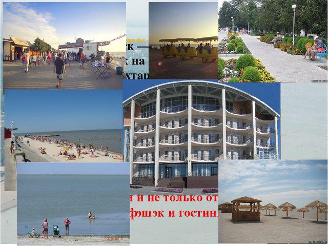 Городок среди тысячи озер  Приморско-Ахтарск — небольшой городок на Азовско...