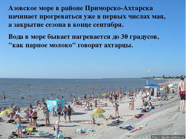 Азовское море в районе Приморско-Ахтарска начинает прогреваться уже в первых...