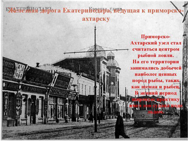 Железная дорога Екатеринодара, ведущая к приморско-ахтарску Приморско-Ахтарск...