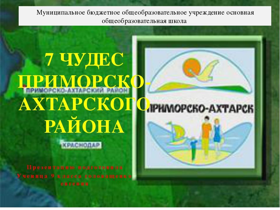 Презентацию подготовила Ученица 9 класса головащенко евгения Муниципальное бю...