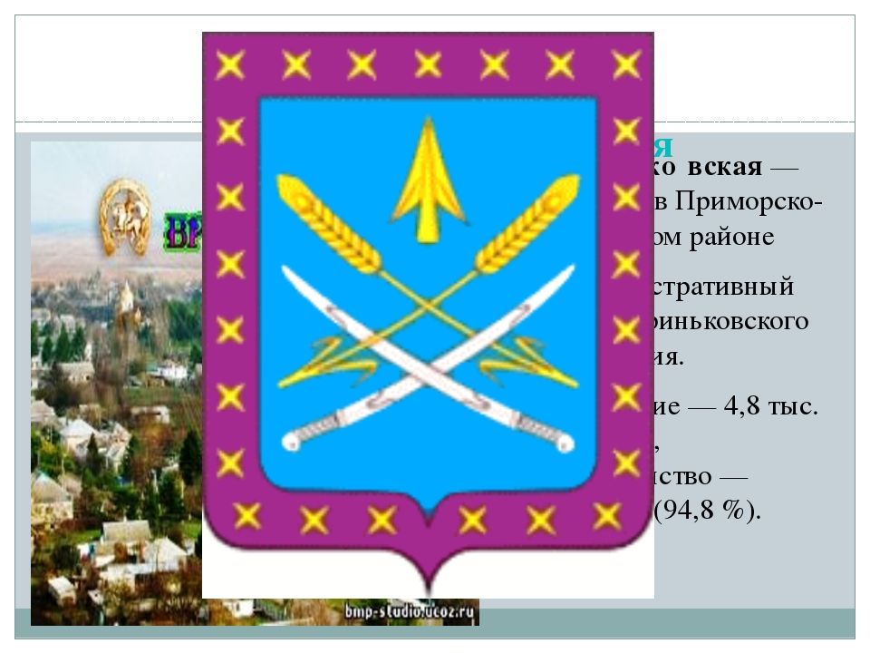 Станица Бриньковская Бри́нько́вская—станица в Приморско-Ахтарском районе Адм...