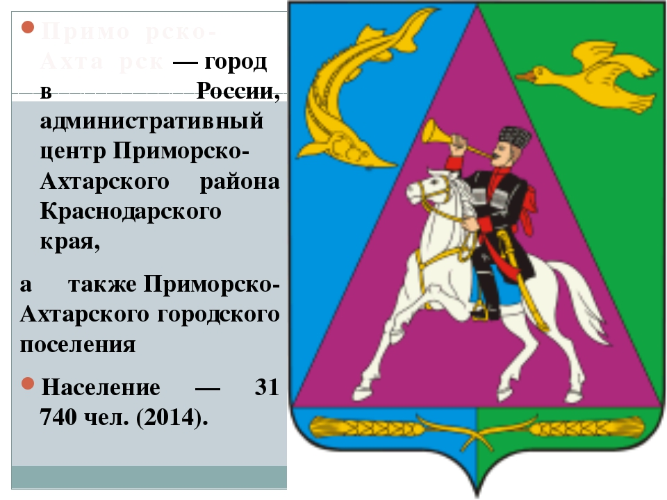 Примо́рско-Ахта́рск—город в России, административный центрПриморско-Ахтарс...