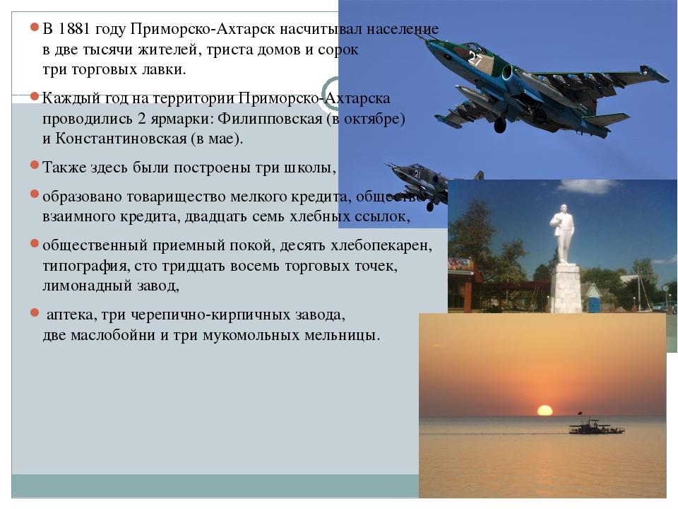 В1881 году Приморско-Ахтарск насчитывал население вдветысячи жителей, трис...