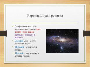 Картина мира и религия Скифы полагали , что вселенная состоит из трех частей-